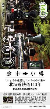 201201ゆき物語余市⇒小樽.jpg