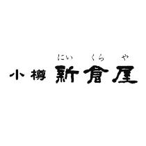 小樽新倉屋