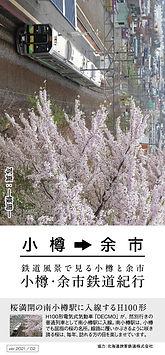 210201ゆき物語小樽⇒余市.jpg