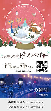 201100vol01_ゆき物語小樽表.jpg