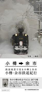 210101ゆき物語小樽.jpg