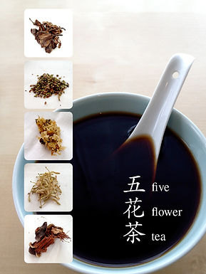 夏天清熱的五花茶