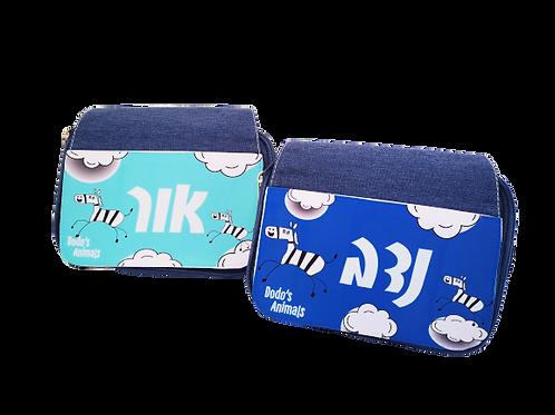 תיק אוכל/צידנית עם שם - סדרת הזברות הצוהלות