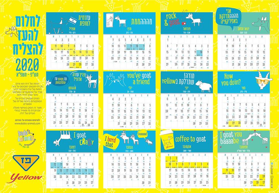 לוח שנה פז-01 (5).jpg