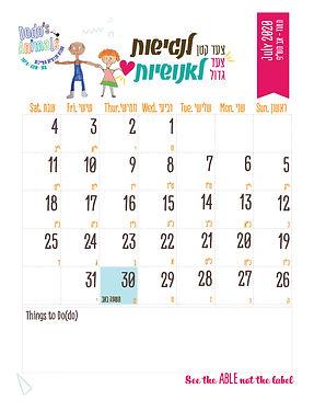 לוח שנה_july (1).jpg