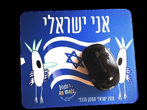פד לעכבר - אני ישראלי
