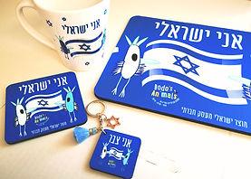 מתנה ישראלית ליום העצמאות.jpg