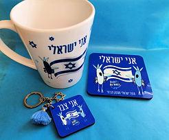 מתנה לישראלים בחול.jpg