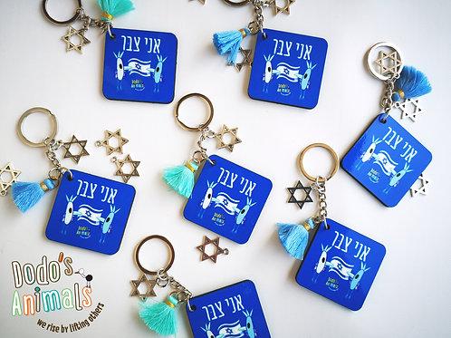 מתנה ישראלית- אני צבר - מחזיק מפתחות