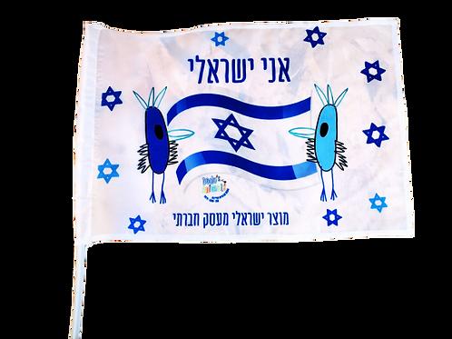 דגל לרכב - דגל חברתי ליום העצמאות