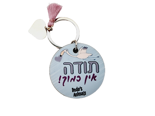 מחזיקי מפתחות  עם מסר של תודה