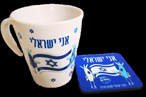ספל ותחתית - אני ישראלי