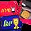 Thumbnail: תיק אוכל/צידנית - חיות ושמות