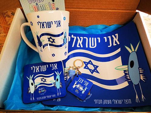 סט מתנה אני ישראלי