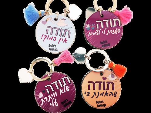 מתנות למורה ולגננת - מחזיקי מפתחות  עם מסר של תודה