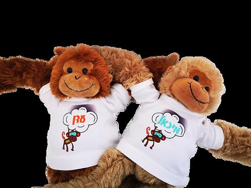 בובת קוף מגניבה עם שם הילד או הקדשה