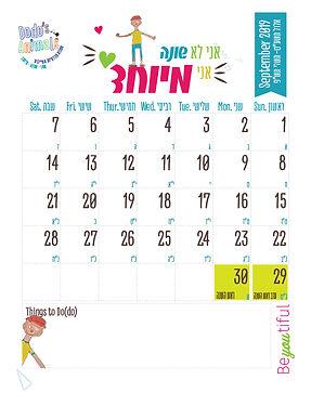 לוח שנה_sept (2).jpg