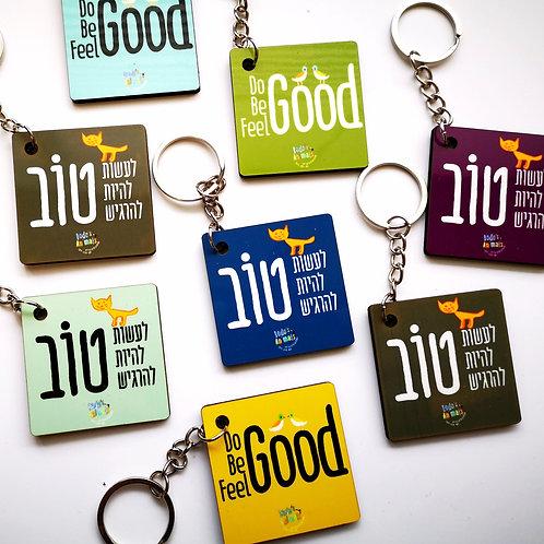 מחזיקי מפתחות עם מסרים