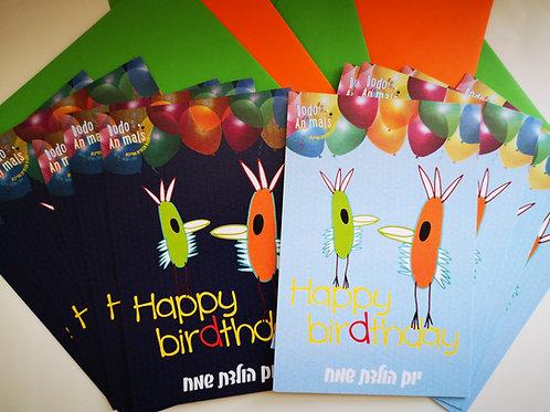 כרטיסי ברכה ליום הולדת