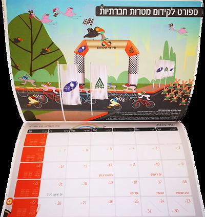 לוח שנה ממותג.png
