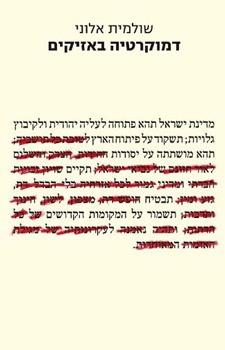 Israel – Democracy or Ethnocracy?