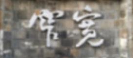 宽窄巷子09.jpg