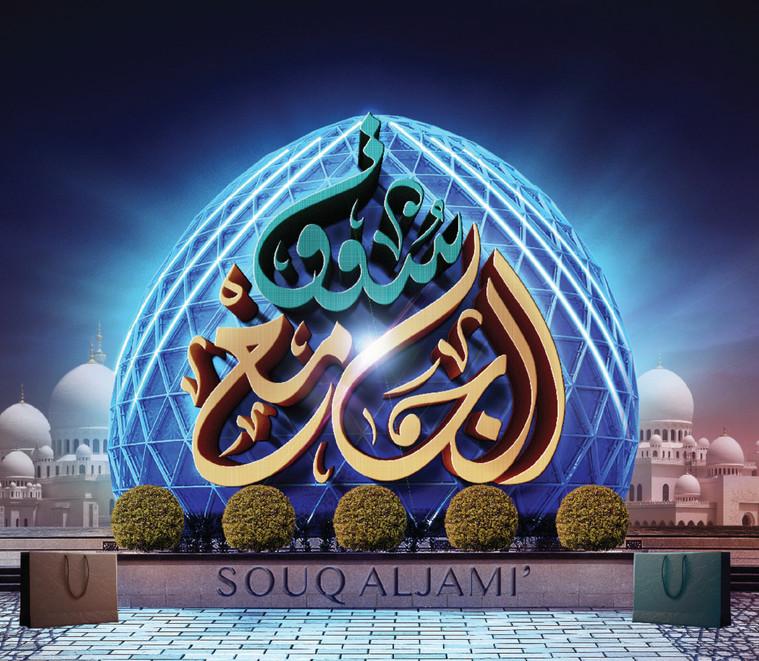 Souq Al Jami'