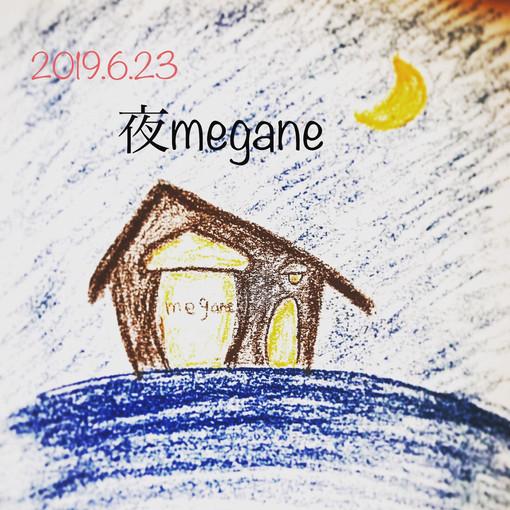 2019.6.23『夜megane』