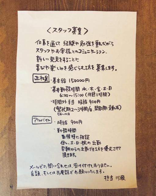 <<<スタッフ募集>>>