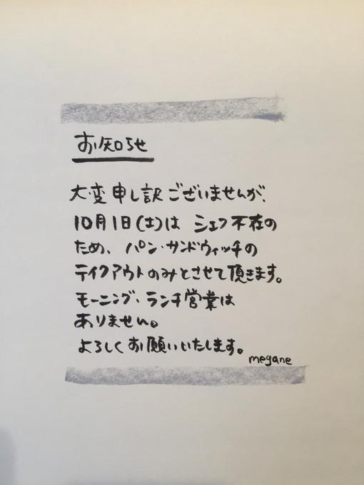 2016・10月1日(土)