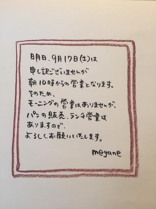 2016、9月17日(土)
