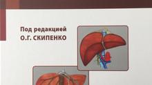 В издательстве МИА вышла в свет книга по хирургии печени под редакцией проф. О.Г.Скипенко