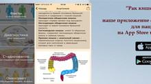 """Наше приложение """"Рак кишечника"""" для пациентов"""