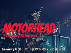 COOK: Motorhead、故Lemmy Kilmister