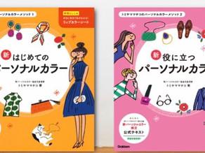 〆切間近【新・パーソナルカラー検定対策講座】受講生 募集中!