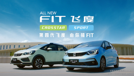 2020 Honda Fit Commercial China