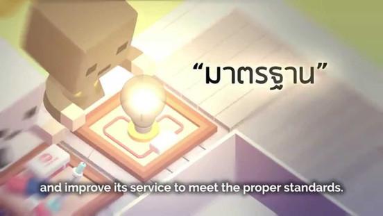 """Thai Scorecard - """"บัตรคะแนนศักยภาพชุมชน""""  sound production"""