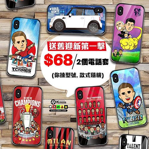 電話套福袋 - $68 / 2個電話套 (款式隨機)