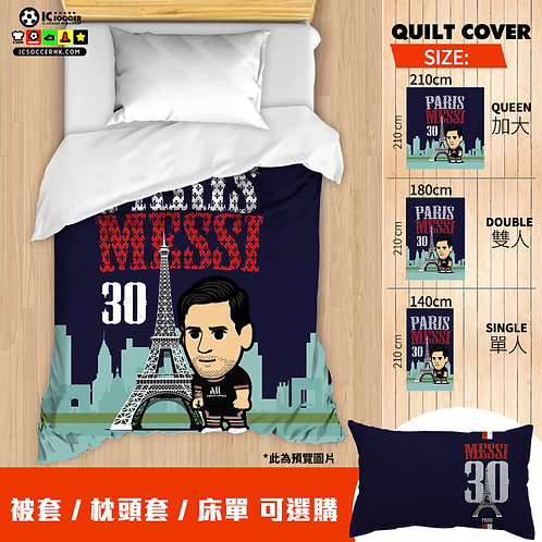 QU011 巴黎美斯 PARIS MESSI 被套 / 床笠 / 枕套