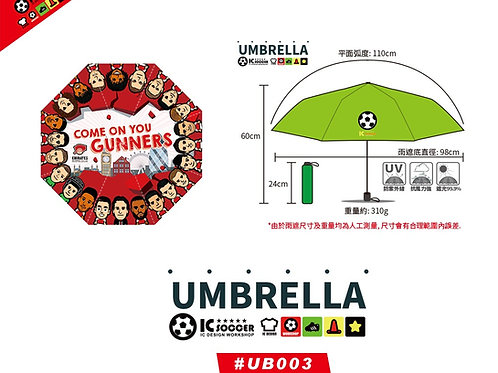 UB003 兵工廠 雨傘 GUNNERS UMBRELLA