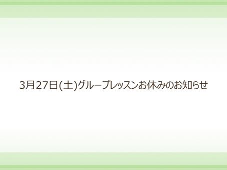 3月27日(土)グループレッスン お休みのお知らせ❗