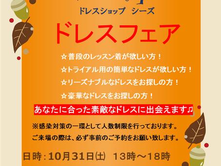 ドレス展示即売会のお知らせ!
