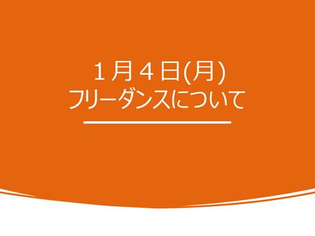 1月4日(水) 🎇フリーダンスのお知らせ