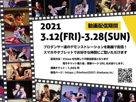 BALLROOM DANCE FILM FESTIVAL
