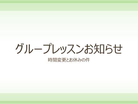 10月31日(土)グループレッスン時間変更とお休みのお知らせ❗❗