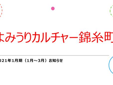 よみうりカルチャー錦糸町 お知らせ