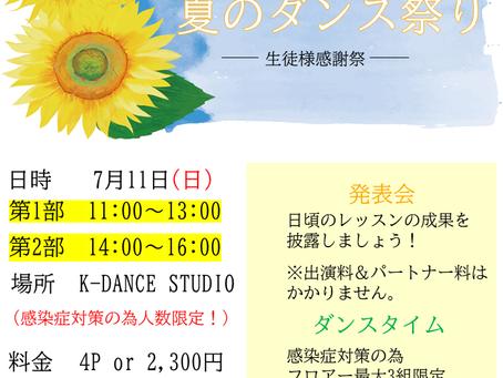夏のダンス祭り 追加の件📣