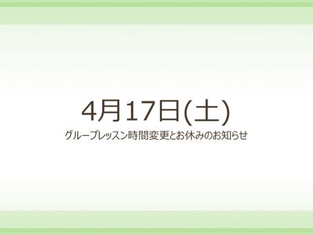 4月17日(土)のお知らせ