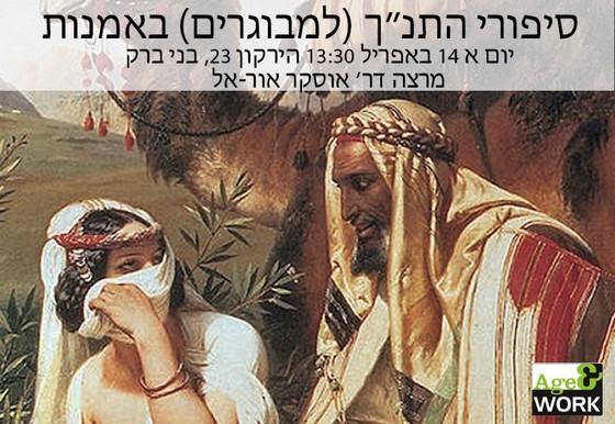 סיפורי התנ״ך באמנות