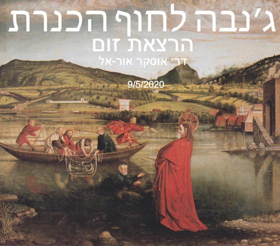 מה עושה ישוע לחופי אגם ג׳נבה